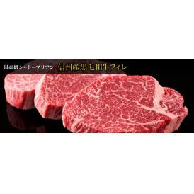 信州産黒毛和牛フィレA4特撰 シャトーブリアン 150g×3枚