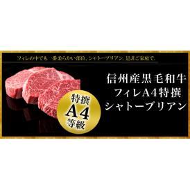 信州産黒毛和牛フィレA4特撰シャトーブリアン 150g×5枚