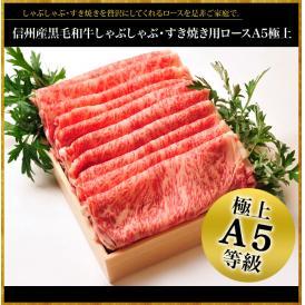 信州産黒毛和牛  しゃぶしゃぶ・すき焼き用ロースA5極上500g
