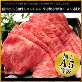 信州産黒毛和牛  しゃぶしゃぶ・すき焼き用肩ロースA5 極上300g