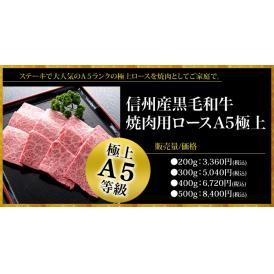 信州産黒毛和牛焼肉用ロースA5極上200g