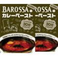 【メール便にて発送】東京・池袋のレストラン『バロッサ』のカレーペースト2個パック(スープタイプのカレー)現金代引不可