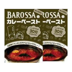 【9月末で終了!送料 ¥20】東京・池袋のレストラン『バロッサ』のカレーペースト2個パック(スープタイプのカレー)現金代引不可