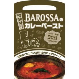 【ネコポス使用】東京・池袋のレストラン「バロッサ」のカレーペースト お試し品