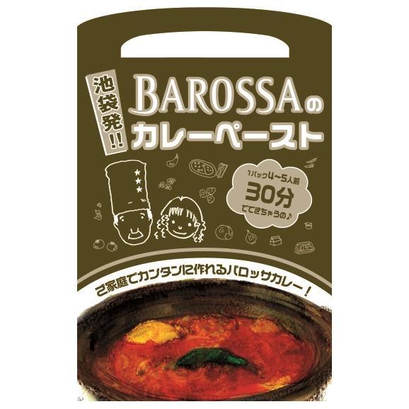 【ネコポス発送】東京・池袋のレストラン『バロッサ』のカレーペースト 現金代引不可 01