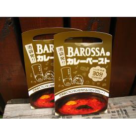 【ネコポス発送】東京・池袋のレストラン「バロッサ」のカレーペーストの『2個パック』セットです。
