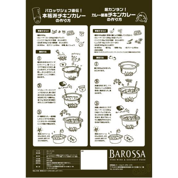 【ネコポス発送】東京・池袋のレストラン『バロッサ』のカレーペースト2個パック(スープタイプのカレー)現金代引不可 02