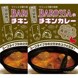 【ネコポス発送】東京・池袋のレストラン『バロッサ』のレトルトカレー2個パック(スープタイプのカレー)現金代引不可