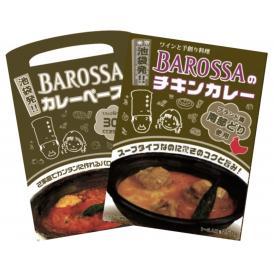 【ネコポス発送】東京・池袋のレストラン『バロッサ』の2種セット(ペースト&レトルト)現金代引不可