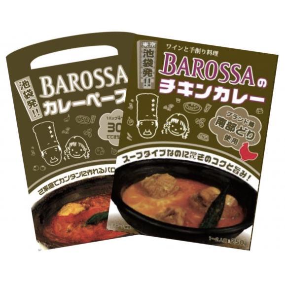 【ネコポス発送】東京・池袋のレストラン『バロッサ』の2種セット(ペースト&レトルト)現金代引不可 01