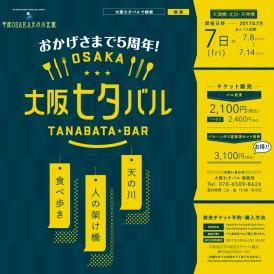 7月7日天満橋・北浜・天神橋近辺で開催される大阪七夕バルの前売り予約サイト