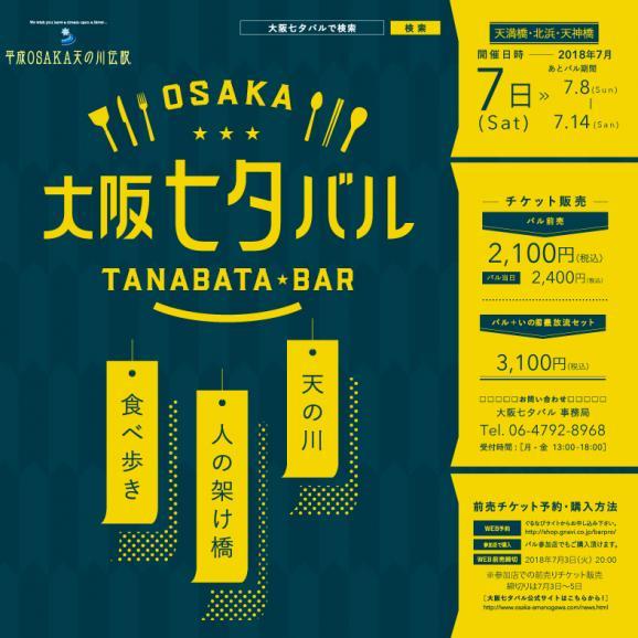 大阪七夕バル バルチケット 7月7日前売り予約2,400円→2,100円01