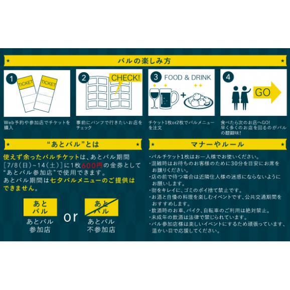 大阪七夕バル バルチケット 7月7日前売り予約2,400円→2,100円02