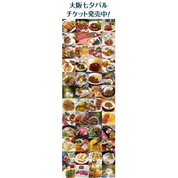 大阪七夕バル バルチケット 7月7日前売り予約2,400円→2,100円04