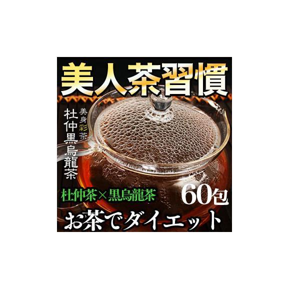 美身彩茶 杜仲黒烏龍茶-超徳用60包セット01