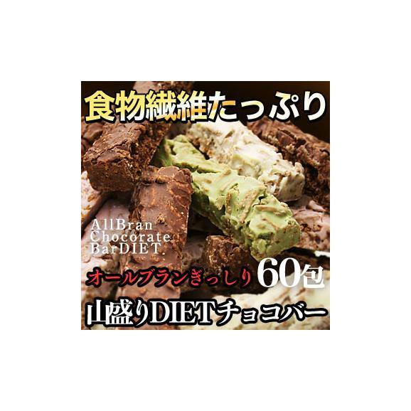 オールブランチョコレートバー01