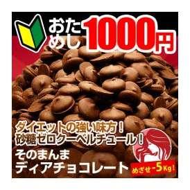 【お試し】砂糖不使用 ディアチョコレート250g(ミルク)