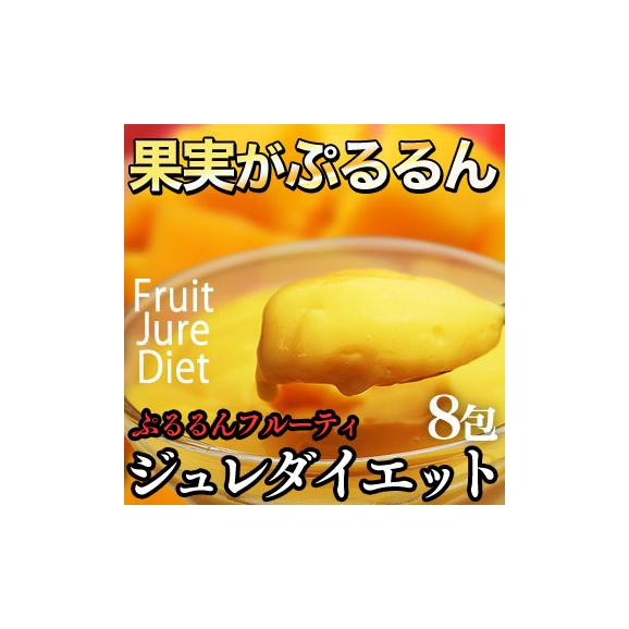 フルーツジュレダイエット(酵素プラス)