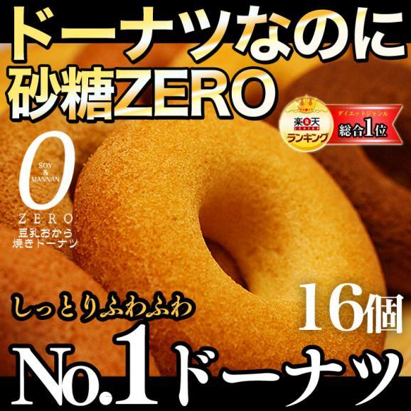 豆乳おから焼きドーナツ 5種16個01