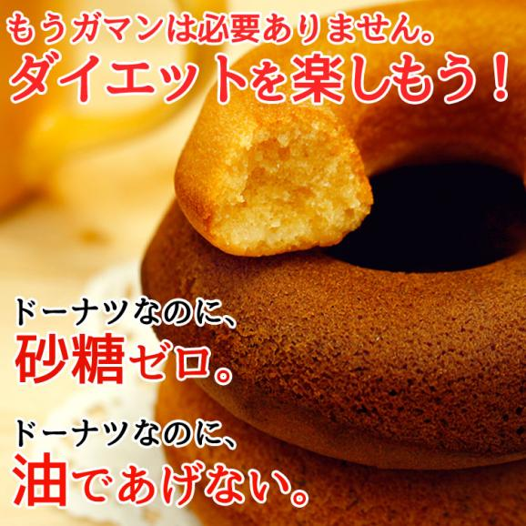 豆乳おから焼きドーナツ 5種16個02