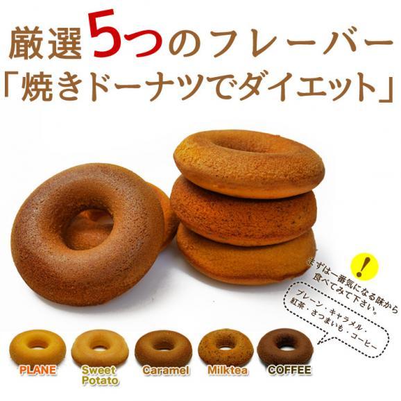 豆乳おから焼きドーナツ 5種16個03