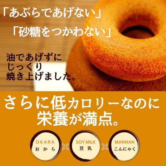 豆乳おから焼きドーナツ 5種16個04