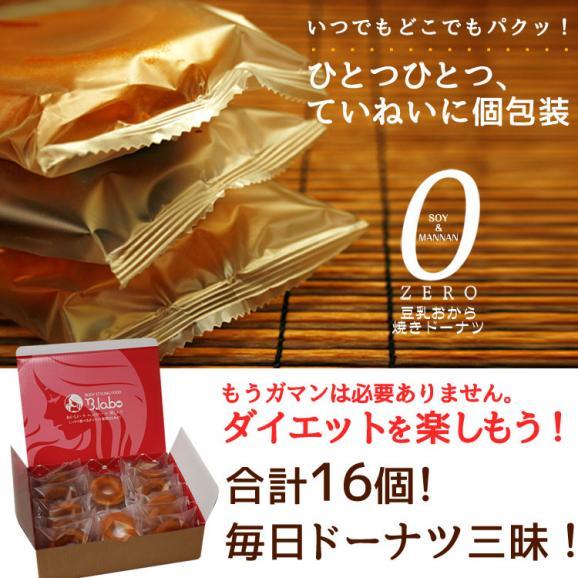 豆乳おから焼きドーナツ 5種16個05