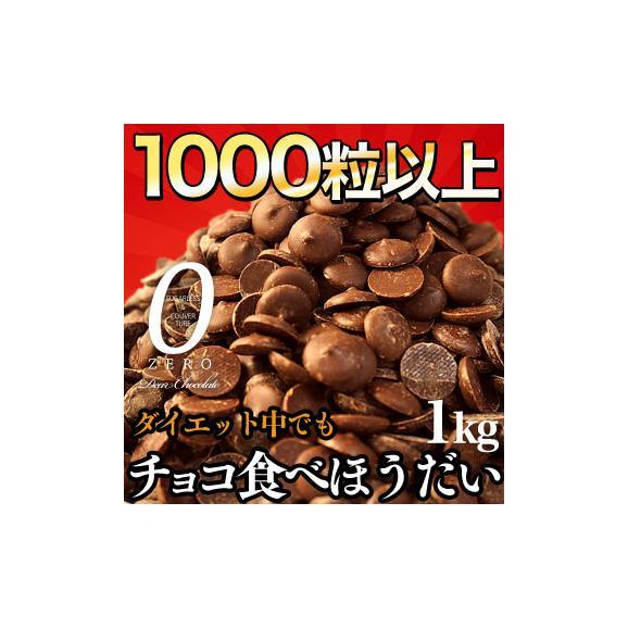そのまんまディアチョコレート【ミルク】(1Kg)01
