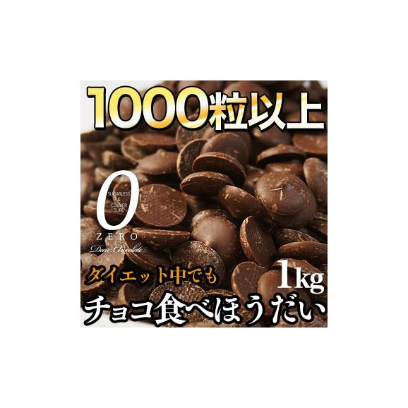 そのまんまディアチョコレート 【ビター】 (1Kg)01