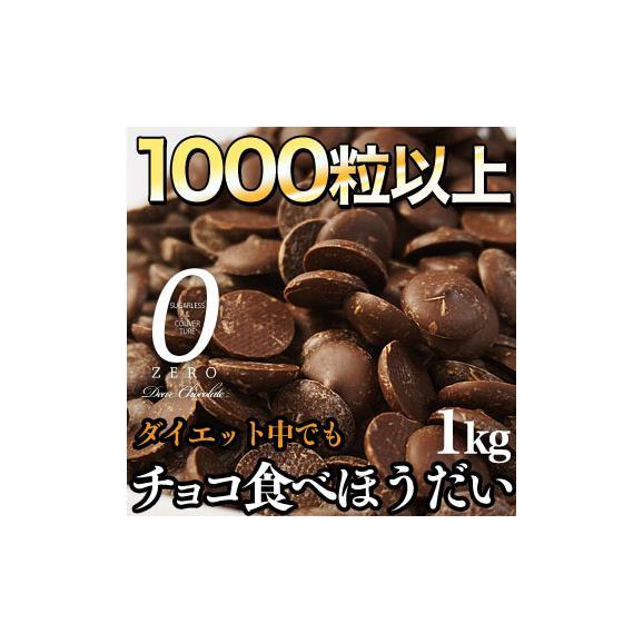 そのまんまディアチョコレート【ビター】(1Kg)01