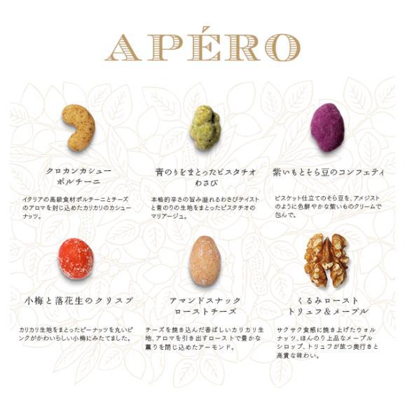 アペロ 2405