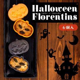 もなか皮に入ったフロランタン。かぼちゃの形がキュートでハロウィン気分を満喫!ギフトにも