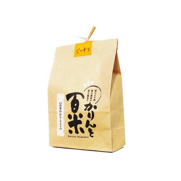 かりんと百米【ピーナッツ】01