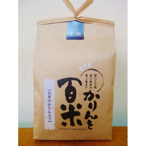 かりんと百米【白糖】 01