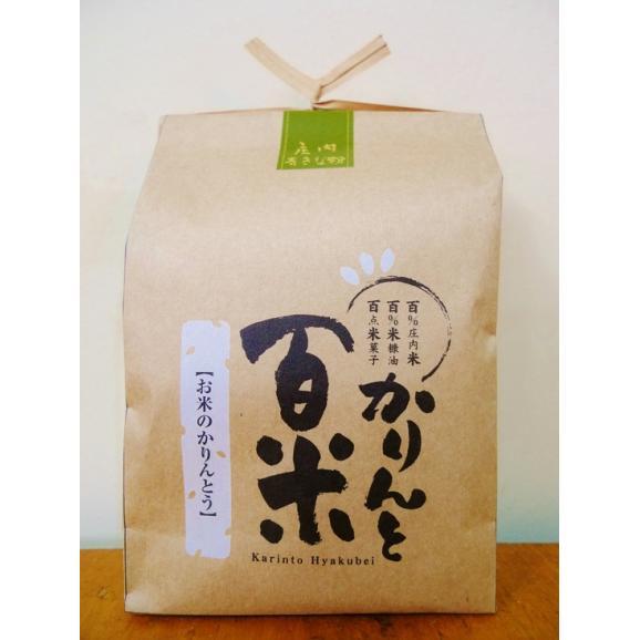 かりんと百米【庄内青きな粉】01