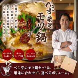 べこ亭厳選モツ鍋セット2人前(もつ300g)醤油スープ