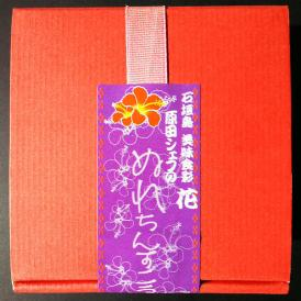 石垣島発 美味食彩 花 HANA 原田シェフのオリジナル ぬれちんすこう