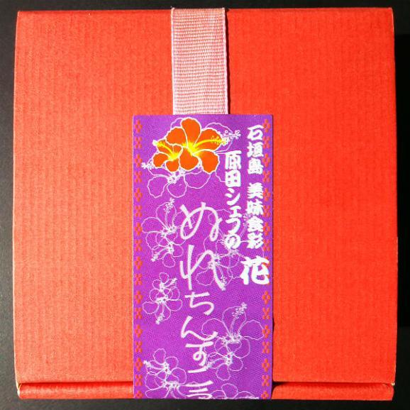 石垣島発 美味食彩 花 HANA 原田シェフのオリジナル ぬれちんすこう01