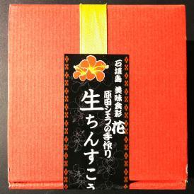 石垣島発 美味食彩 花 HANA 原田シェフのオリジナル 生ちんすこう