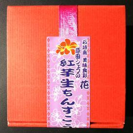 原田シェフが創作した、 ちんすこうの新しい形 【紅芋生ちんすこう】