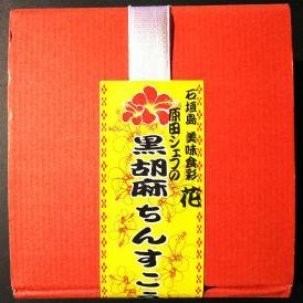 石垣島発 美味食彩 花 HANA 原田シェフのオリジナル 黒胡麻ちんすこう