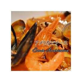 オマール海老から作るフレンチ 魚介料理に使えるアメリカンソース