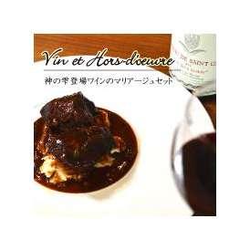 神の雫掲載ワインのマリアージュセット ビーフシチュー&シャトードサンコムセット