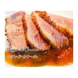 フランス産マグレドカナール(鴨の胸肉)とフォンドボーセット バーベキューやホームパーティーに