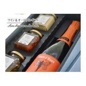 【ギフトに最適】スパークリングワインとオードブルのマリアージュセット