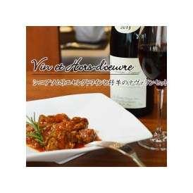 シニアソムリエセレクトワインと シェフ特製フレンチ惣菜のマリアージュを楽しむセット