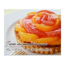 『オレンジとピンクグレープフルーツのタルト』 直径15cm