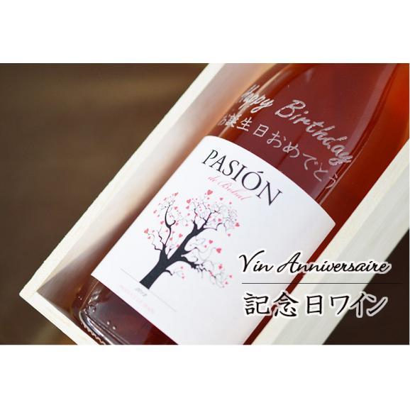 名入れワイン ハートが可愛いロゼワインにエッチング01