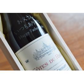 王冠がオシャレな赤ワイン 名入れワイン 父の日