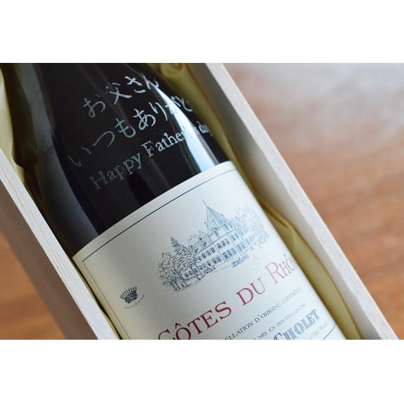 王冠がオシャレな赤ワイン 名入れワイン 父の日01
